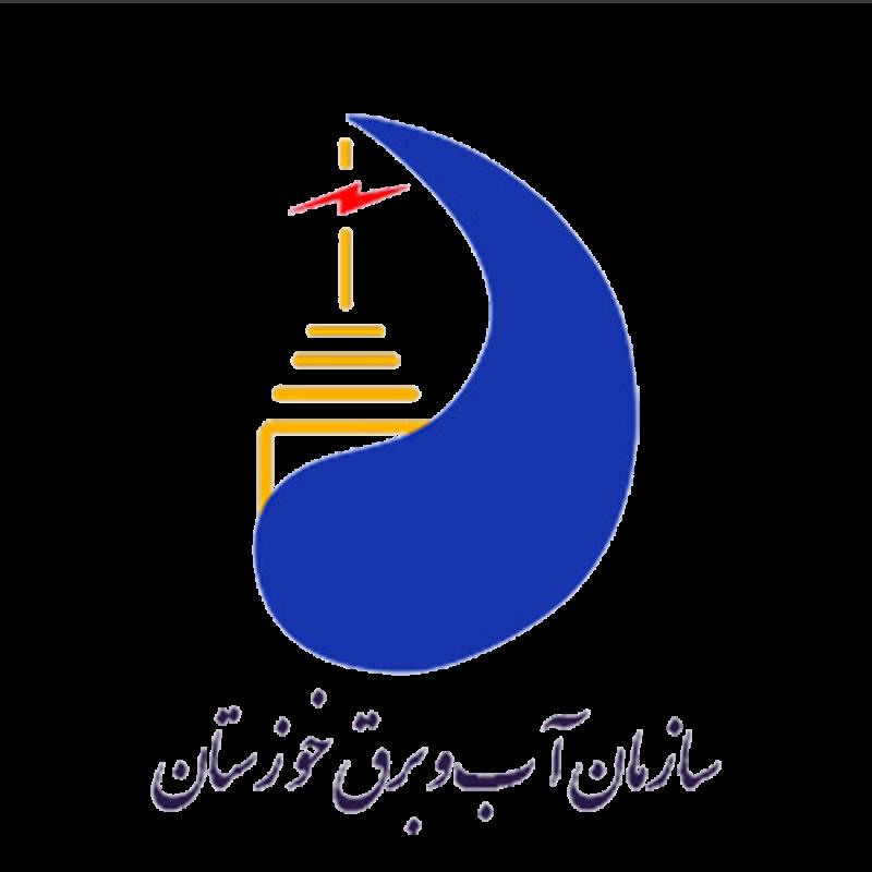 سازمان آب و برق خوزستان