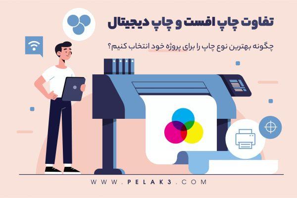 چاپ افست در برابر چاپ دیجیتال: کدام یک را انتخاب کنیم ؟